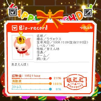 20121208あるこお誕生日2.jpg