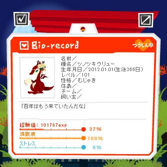 20130101夜刀彦お誕生日.jpg